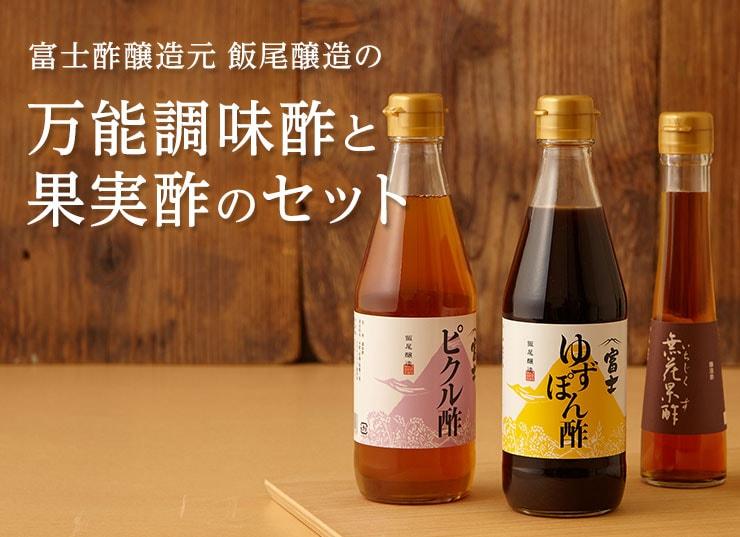 京都の老舗・飯尾醸造の万能調味酢と果実酢のセット