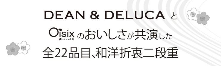 DEAN & DELUCAとOisixのおいしさが共演した全22品目、和洋折衷二段重