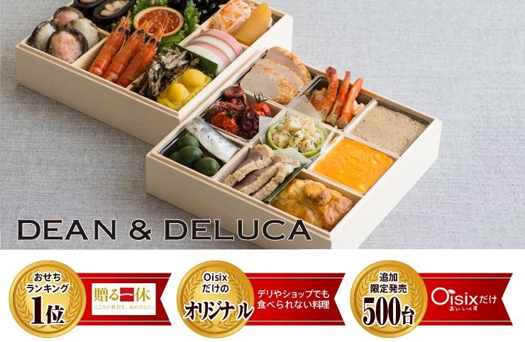 和洋折衷二段重 DEAN & DELUCA おせち2014 for Oisix