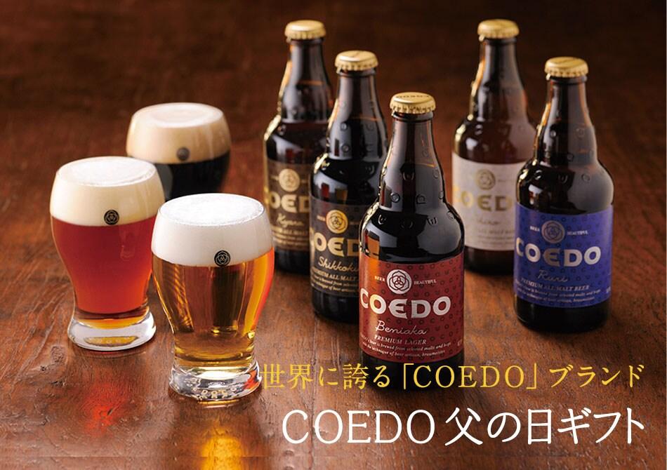 世界で評価されるCOEDOビール