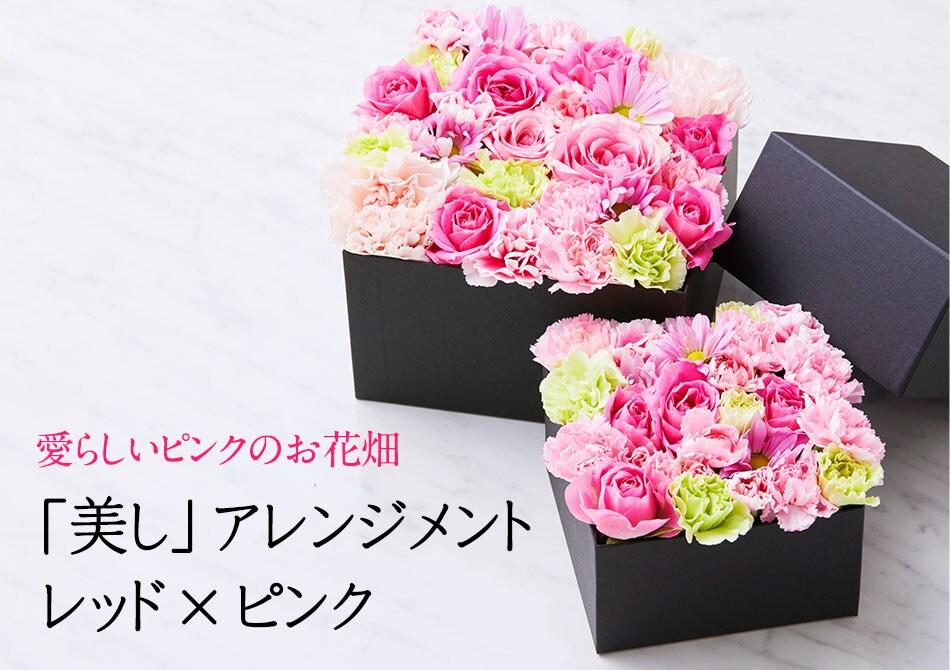 「美し」ブーケレッド&ピンク