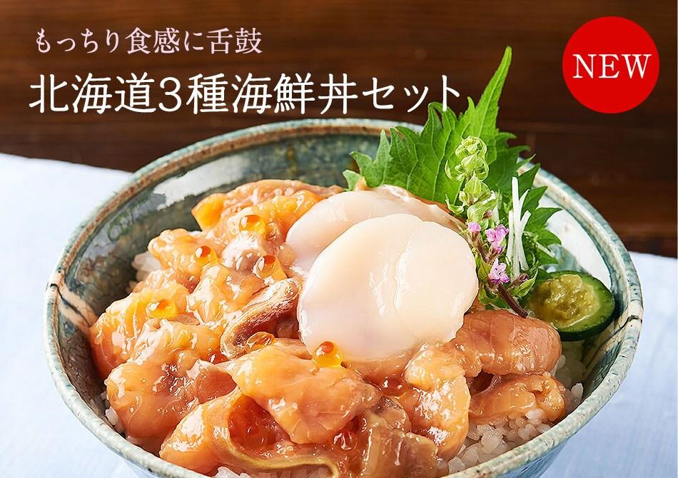 北海道3種海鮮丼セット