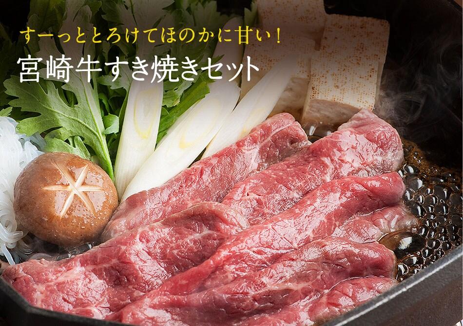 松阪牛・宮崎牛すき焼き 食べ比べセット