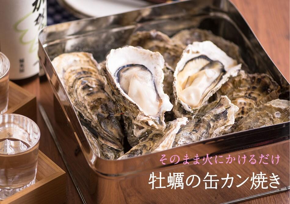 牡蠣の缶カン焼き