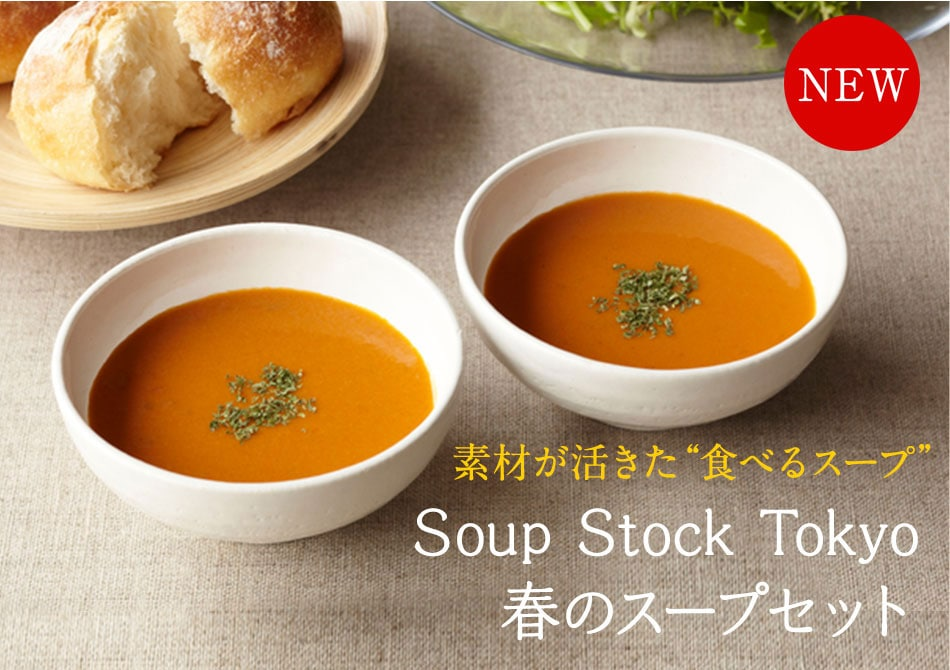 Soup Stock Tokyo 春のスープセット