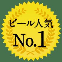 ビール人気No.1