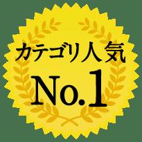 カテゴリ人気No.1