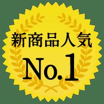 新商品人気No.1