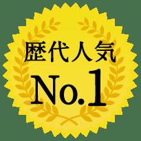歴代人気No.1