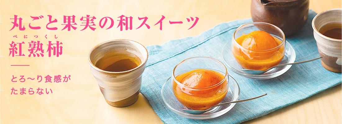 丸ごと果実の和スイーツ 紅熟柿