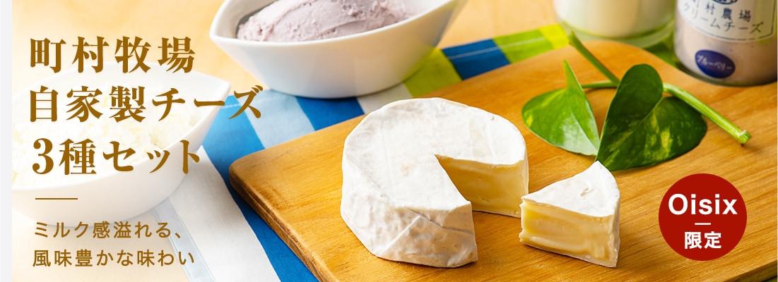 町村農場  自家製チーズ3種セット