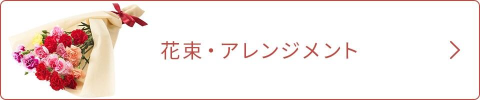 花束・アレンジメント