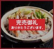 『出汁が濃厚!鍋用生ズワイガニ窓あきカット 』