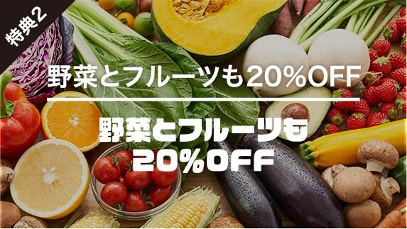 野菜とフルーツも20%OFF