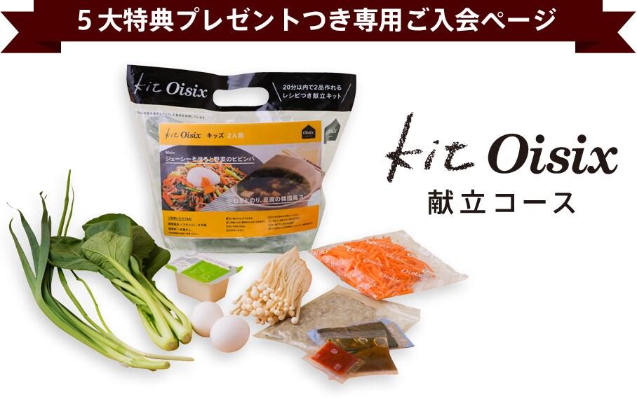 20分で完成!主菜と副菜の材料とレシピのセット Kit Oisix(きっとおいしっくす)