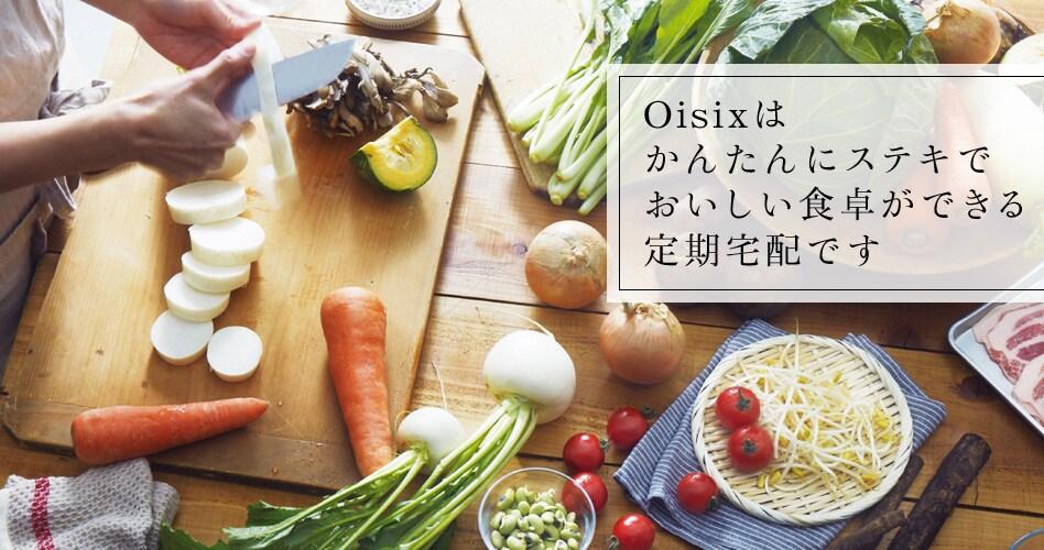 Oisixはかんたんにステキでおいしい食卓ができる定期宅配です