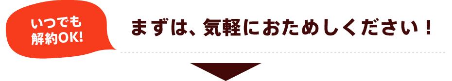 解約金も0円!まずは、気軽におためしください!
