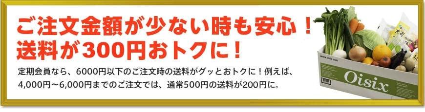 基本送料410円が180円に 8,000円のご注文で送料無料