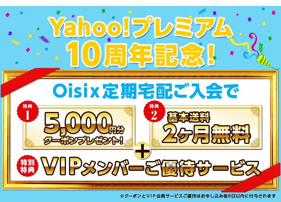 Yahooプレミアム10周年記念