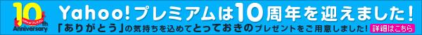 Yahooプレミアム10周年記念ページへの戻りバナー