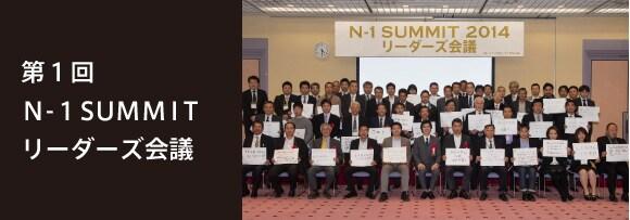 第1回N-1SUMMITリーダーズ会議