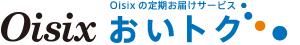 Oisixの定期宅配サービス「おいトク」