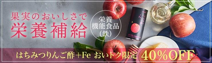 はちみつりんご酢