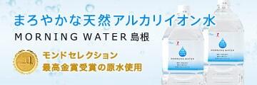 まろやか天然アルカリイオン水