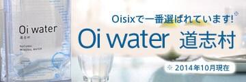 Oisixで一番選ばれてます!Oi water道志村