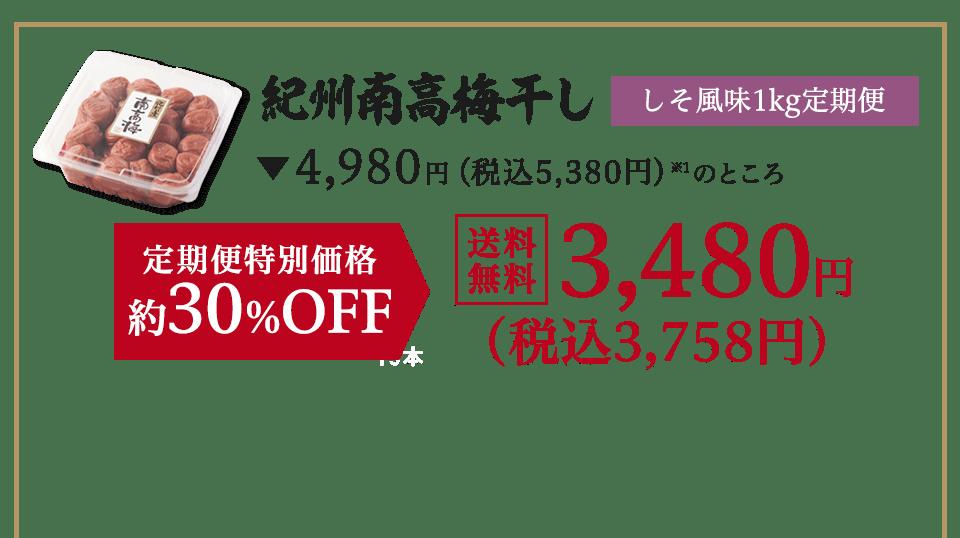 24本2,388円(税抜2,579円・送料込)