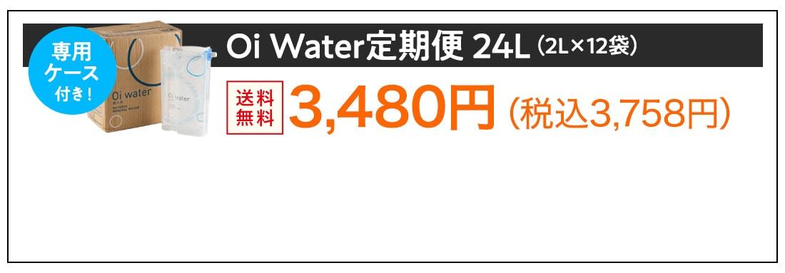 Oi Water定期便 24L(2L×12袋)
