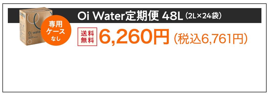 Oi Water定期便 48L(2L×24袋)ケースなし