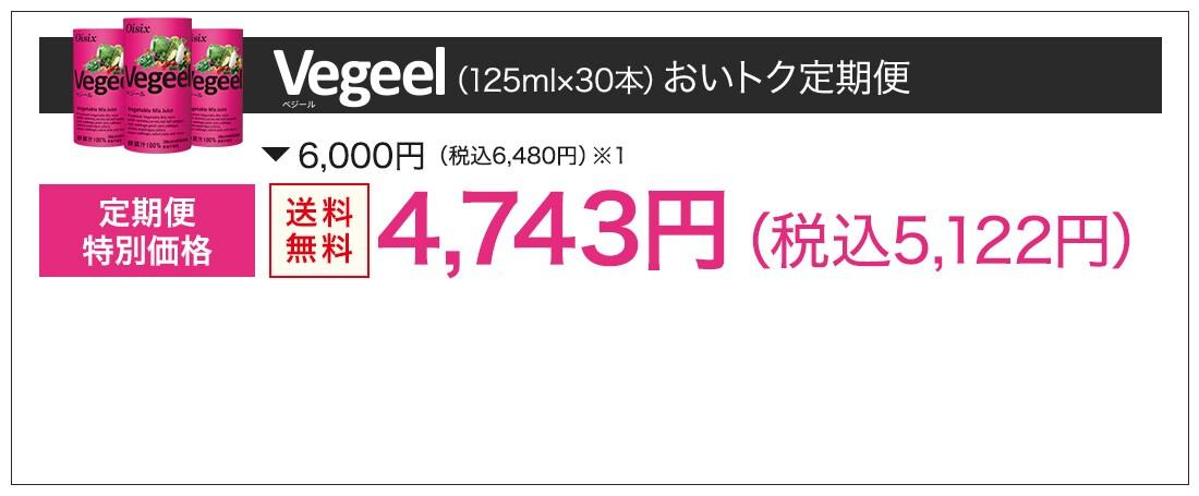 30本4,743円(税込5,122円・送料込)