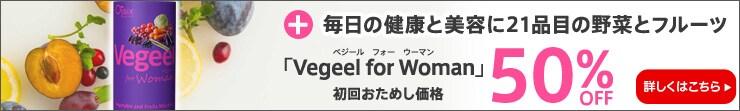 Vegeel for Woman(ベジール フォー ウーマン)定期便