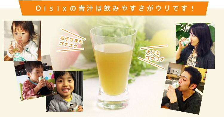 Oisixの青汁は飲みやすさがウリです!