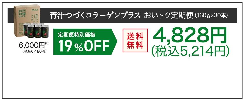 30本2,400円(税込2,592円)