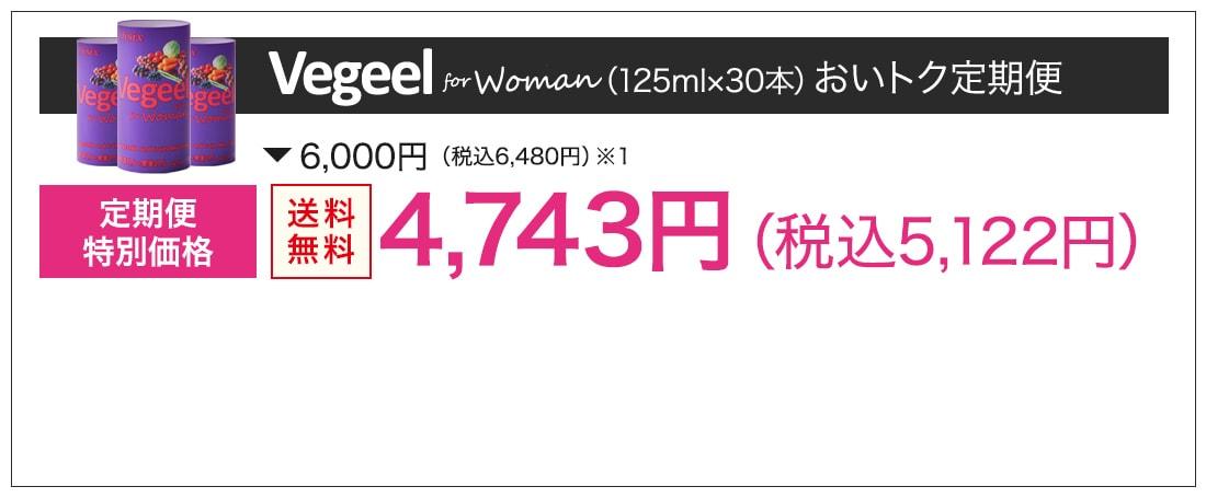 Vegeel for Woman(ケース)定期便