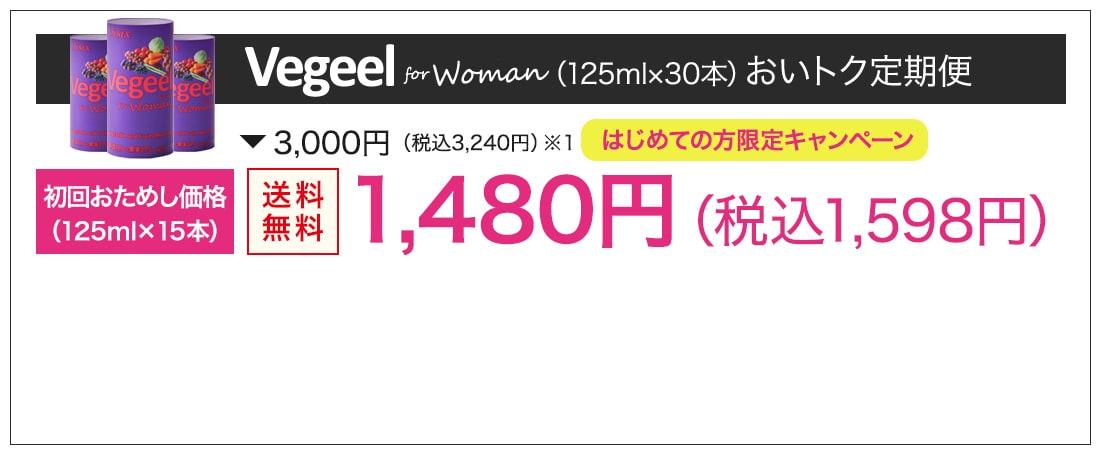 Vegeel for Woman(15本)初回限定価格