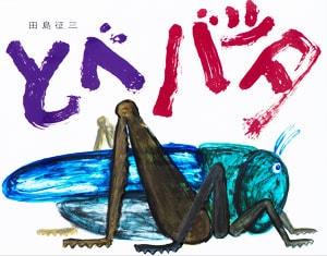 田島征三の画像 p1_1