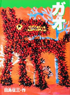 田島征三の画像 p1_20