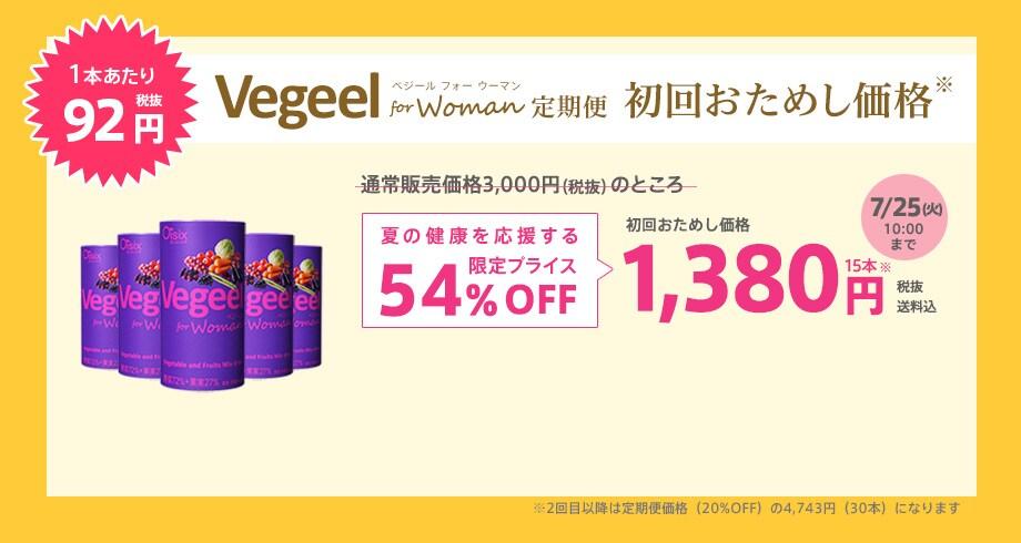 女性のための野菜ジュース Vegeel for woman(ベジール フォー ウーマン)