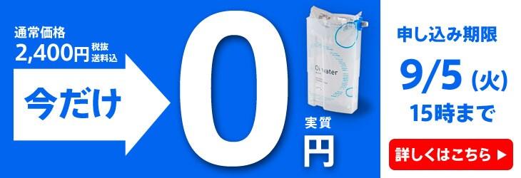 oiwater 定期便