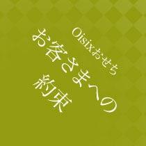 Oisix おせち 3つの約束