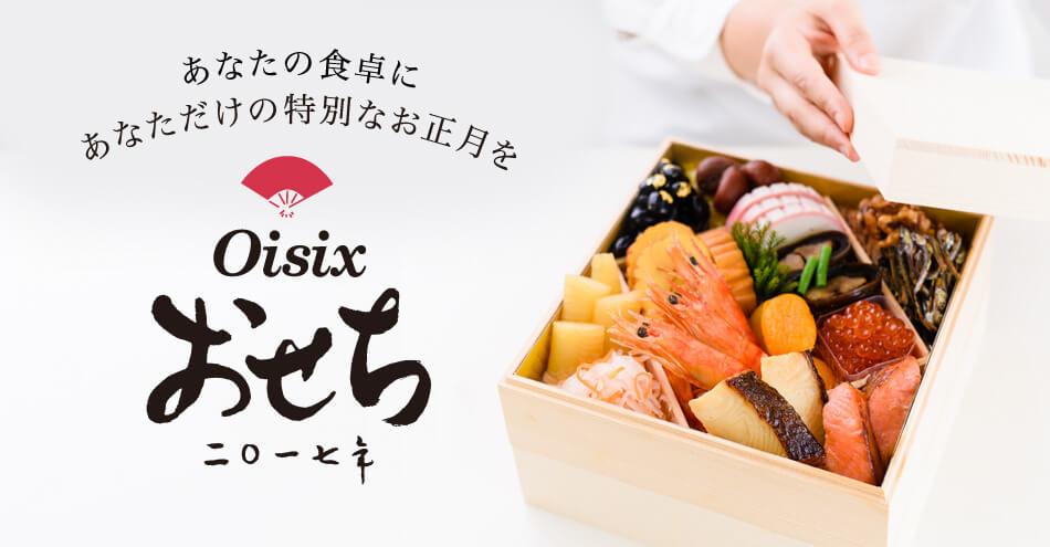 Oisix おせち 2017