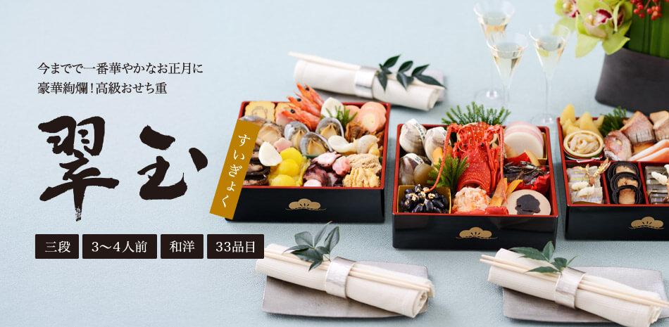 suigyoku title pc - Oisix(オイシックス)のおせちは楽天で買える?おせちランキング1位の実力とその評判は?