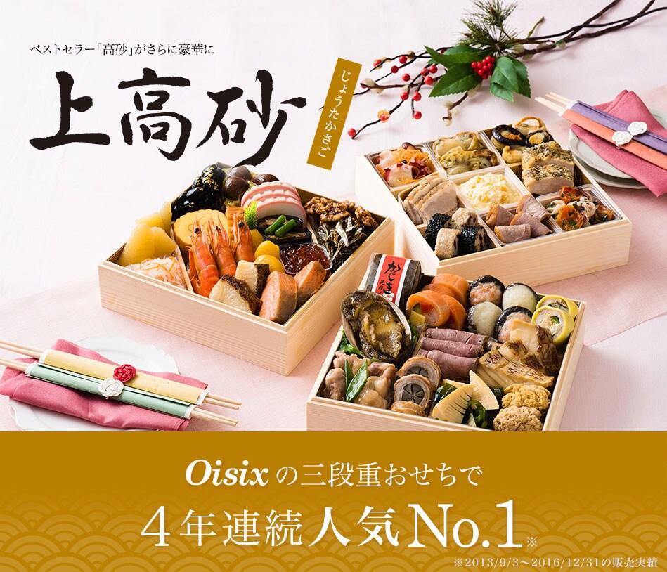 takasago3 pfa1130 title01 pc - Oisix(オイシックス)のおせちは楽天で買える?おせちランキング1位の実力とその評判は?