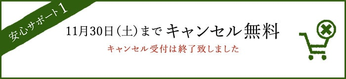 安心サポート1 11月30(土)までキャンセル無用
