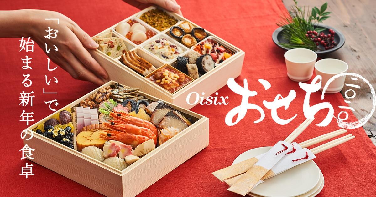 おせち料理の種類とその意味を知ろう | おせちの通販ならOisix