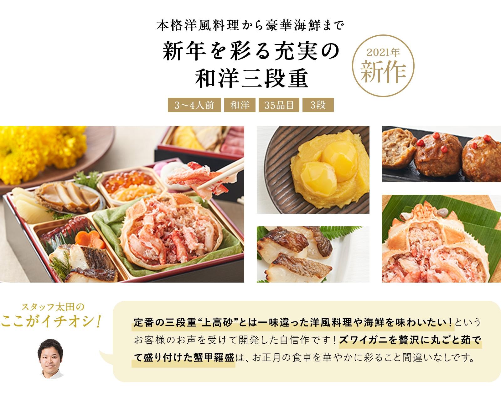 和の伝統料理と洋風メニューが魅力 肉料理充実和洋おせち重