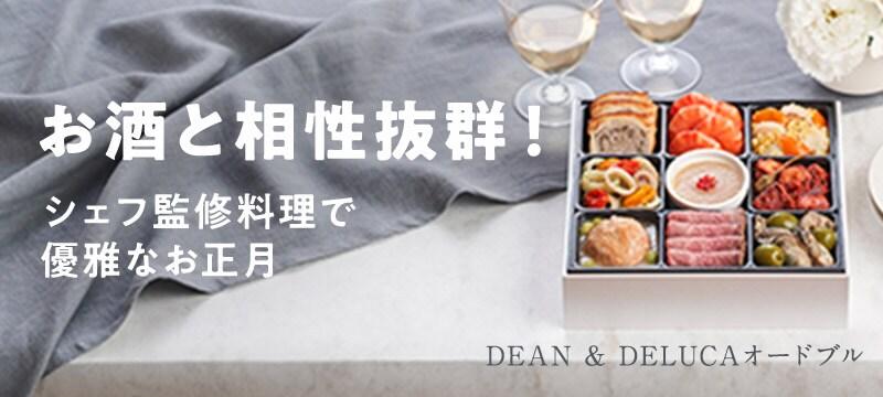 お酒と相性抜群!シェフ監修料理で優雅なお正月:DEAN & DELUCAオードブル